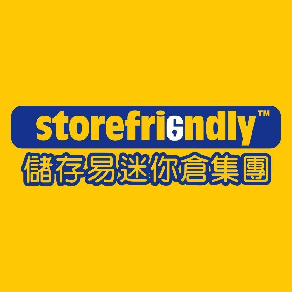 儲存易迷你倉 StoreFriendly