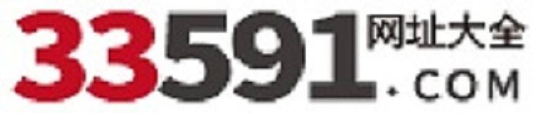 3359网址大全