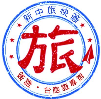 新中旅快簽旅行社 松江南京分公司