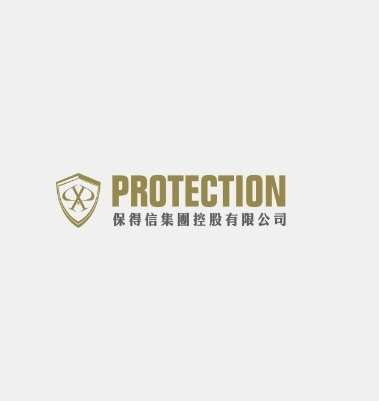 Protection 保得信