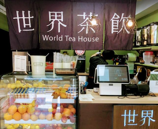 世界茶飲 World Tea House